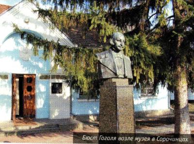 Бюст Гоголя возле музея  в Сорочинцах