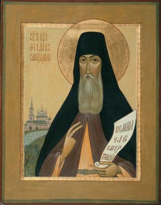 прп.Феодор Санаксарский