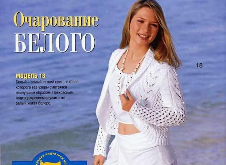 кофточка спицами на knitka.ru, вязание. свитера трикотажные кофточки
