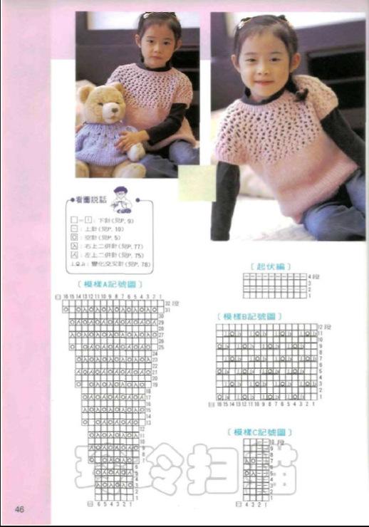 Вязание для детей на круглых спицах 819