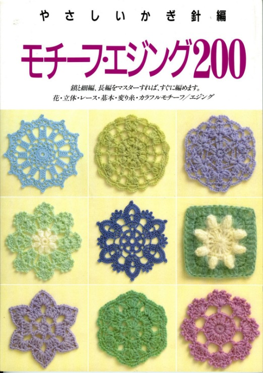 Crochet Patterns For Motifs : Crochetpedia: crochet books online - crochet motifs and ...