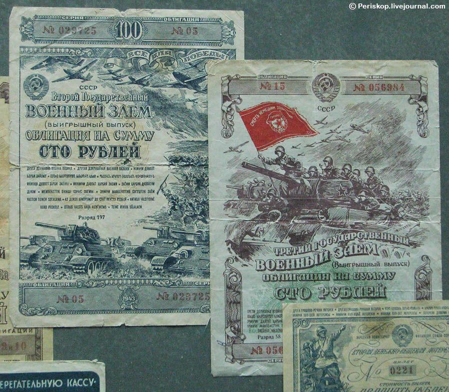 """""""Ощадбанк"""" начал продажу казначейских обязательств в поддержку украинской армии - Цензор.НЕТ 6917"""