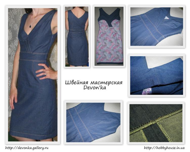 Как сделать боковые швы у платья 729