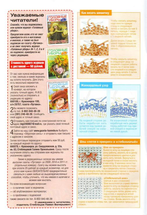 Журнал по вязанию с головными уборами