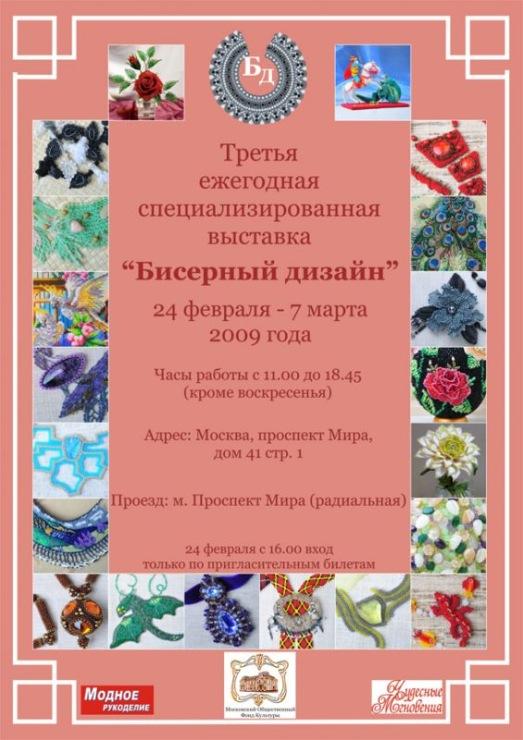 """24 февраля перед вами откроет свои двери третья специализированная выставка  """"Бисерный дизайн """"."""