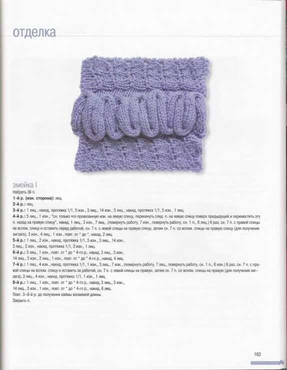 """""""针织内饰""""--一本非常好的花边书 - maomao - 我随心动"""
